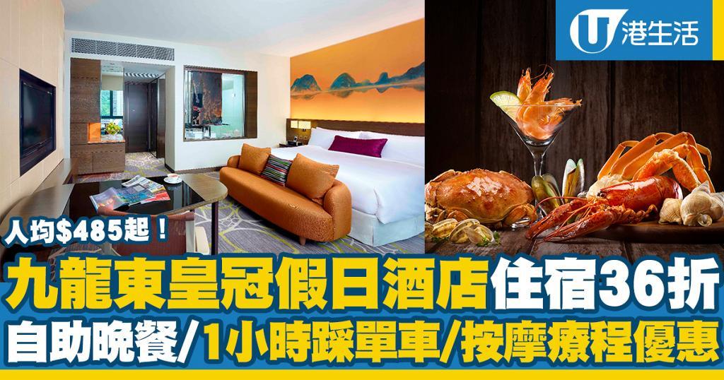 【酒店優惠2021】香港九龍東皇冠假日酒店住宿優惠 自助餐/按摩療程優惠/1小時踩單車人均$485起
