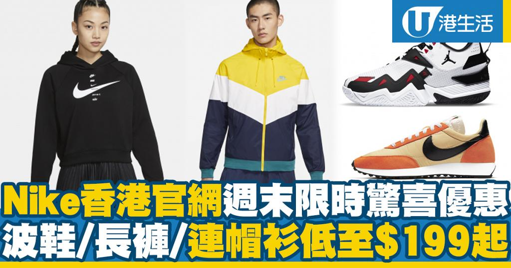 【網購優惠】Nike香港官網週末限時驚喜優惠 波鞋/連帽衫/外套/長褲低至$199起