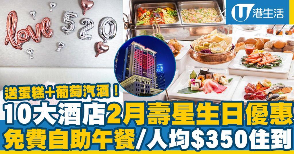 【生日優惠2021】2月壽星staycation10大酒店生日優惠 免費自助午餐/生日佈置/送蛋糕