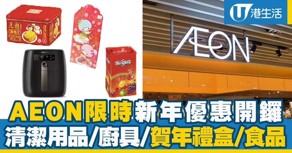 【減價優惠】AEON限時新年優惠開鑼 賀年禮盒/食品/清潔用品/廚具