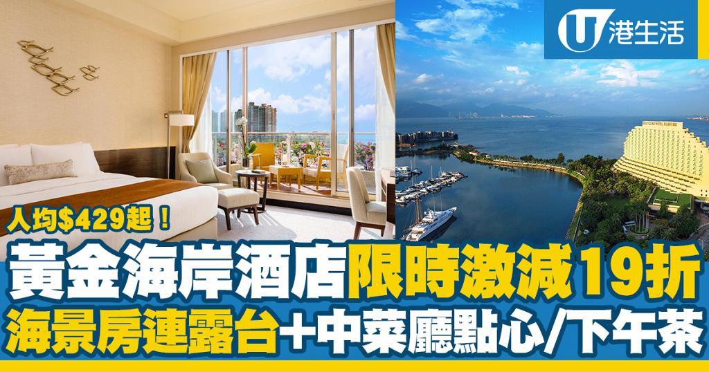 【酒店優惠2021】香港黃金海岸酒店限時激減19折!海景房連露台/包早餐/中菜廳點心/雙人下午茶