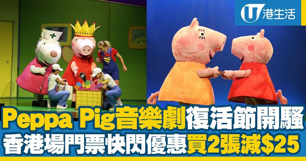 【九龍灣好去處】Peppa Pig全新音樂劇復活節登陸香港開騷!香港場購票方法/門票優惠率先睇