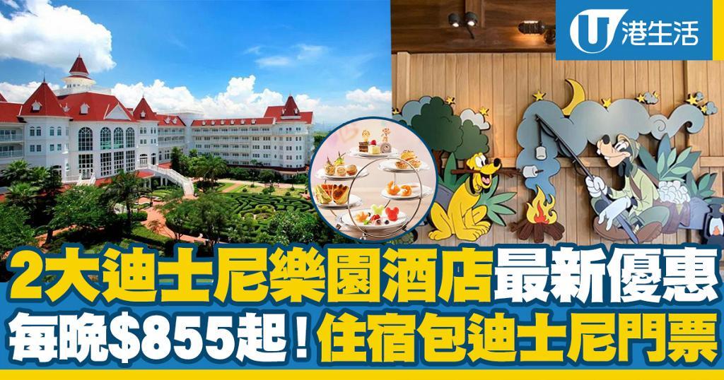 香港迪士尼酒店優惠2021一覽!迪士尼樂園酒店/探索家度假酒店Staycation優惠套票包迪士尼門票