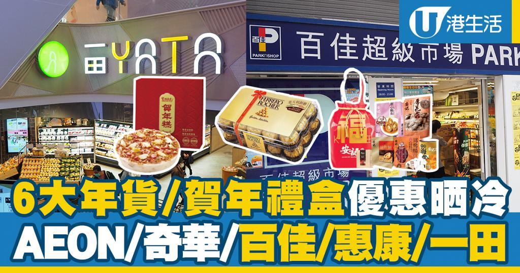 【新年2021】6大連鎖店年貨/賀年禮盒優惠晒冷 百佳/惠康/一田/AEON/千色/奇華