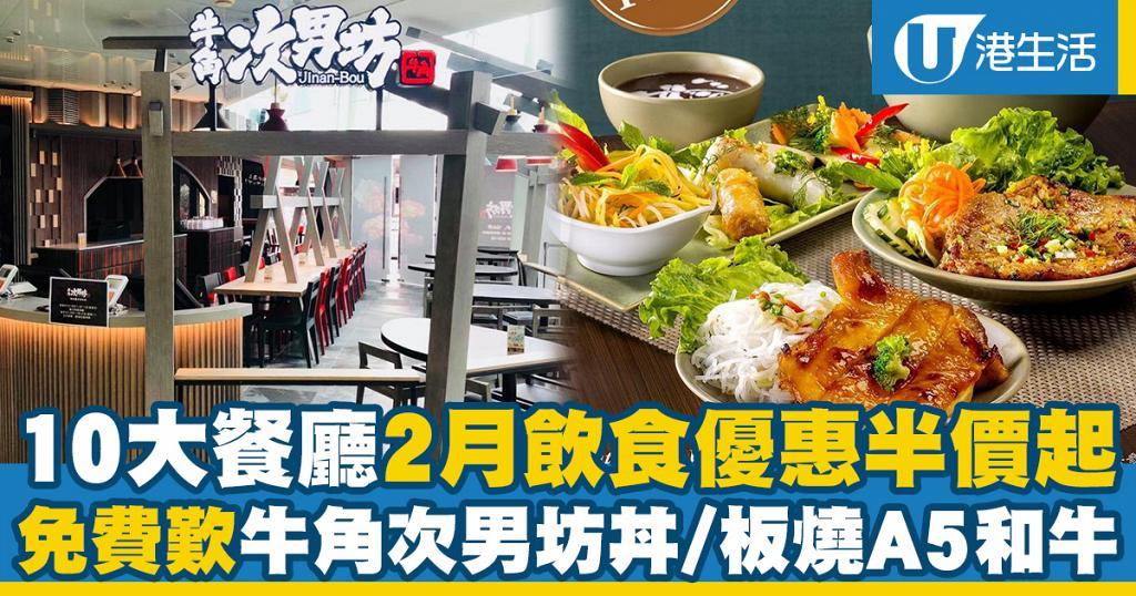 【2月優惠】10大餐廳2月飲食優惠半價起 牛角次男坊/麥當勞/La Famille/和民