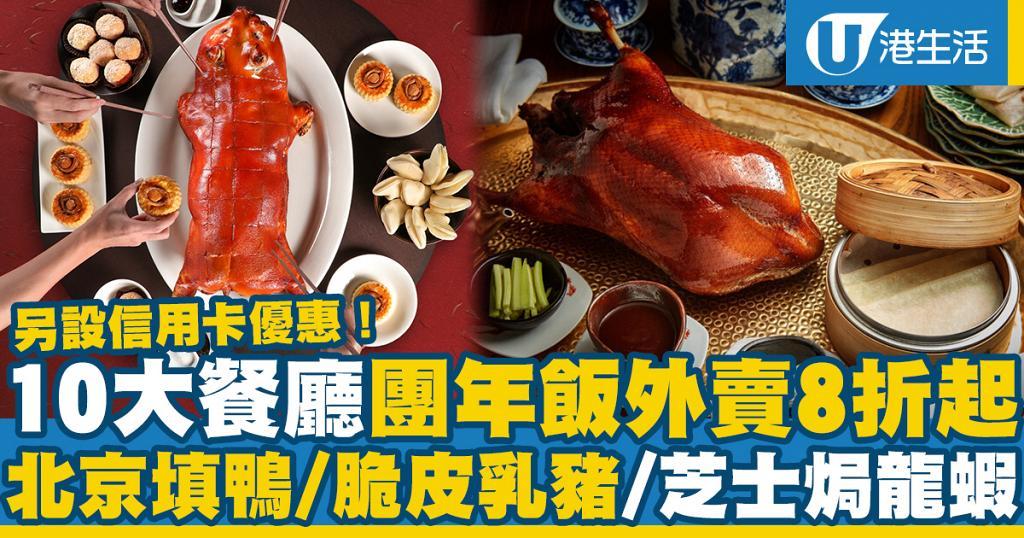 【團年飯2021】10大團年飯外賣推薦 歎中西菜式/團年飯到會/外賣自取優惠/信用卡優惠