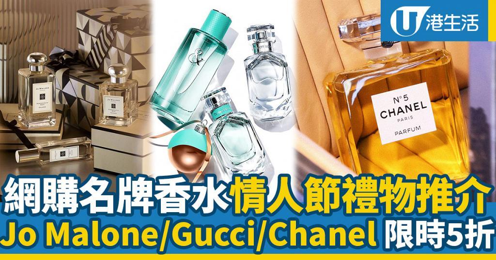 【情人節禮物2021】網購名牌香水情人節禮物推介 Jo Malone/Gucci/Chanel限時5折起