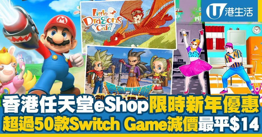 【Switch遊戲】香港任天堂eShop推新年優惠 超過50款Switch Game減價最平$14