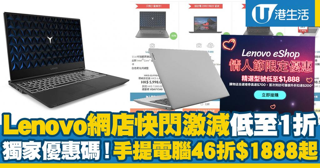 【網購優惠】Lenovo網店快閃1折優惠!情人節清貨激減 筆記型電腦46折$1888起!附獨家優惠碼