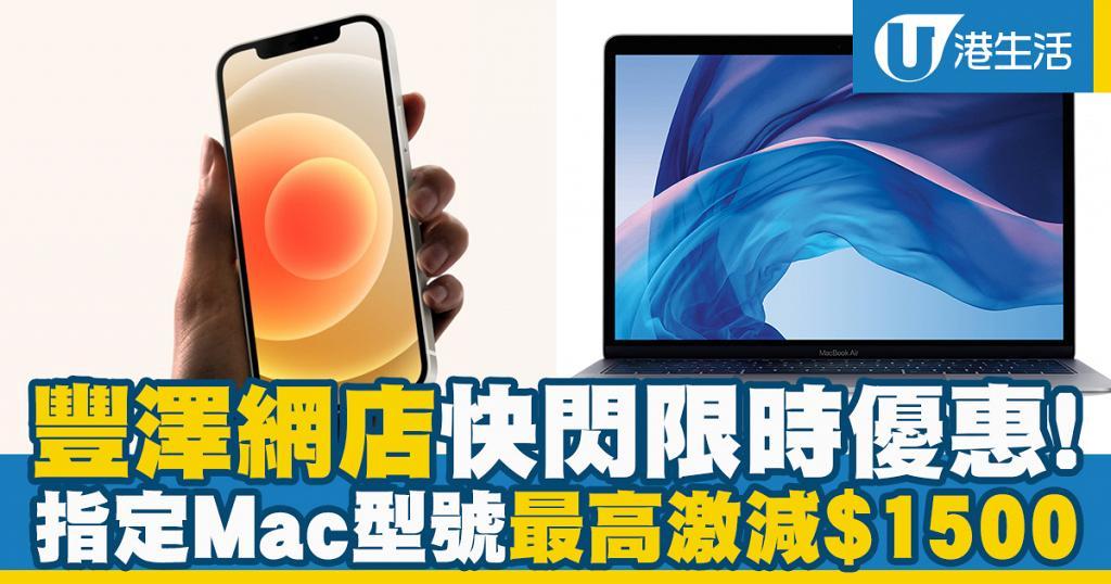【網購優惠】豐澤網店快閃限時優惠!指定iPhone 12及Mac最高激減$1500