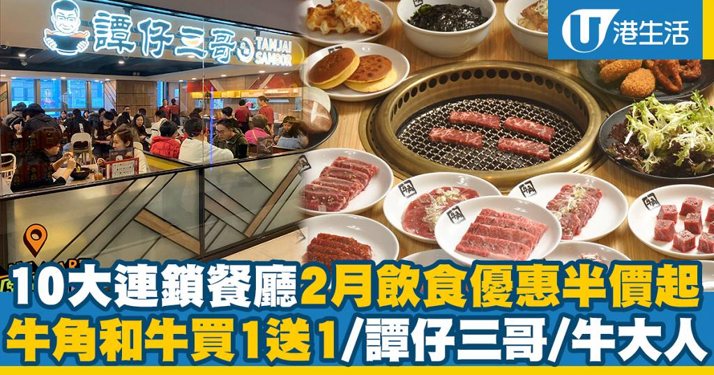 10大連鎖餐廳2月飲食優惠 牛角/譚仔三哥/牛大人/吉野家/KFC/Pizza Hut/元氣壽司