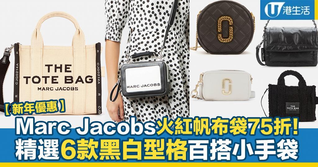 【新年優惠】Marc Jacobs火紅帆布袋75折!精選黑白型格百搭小手袋