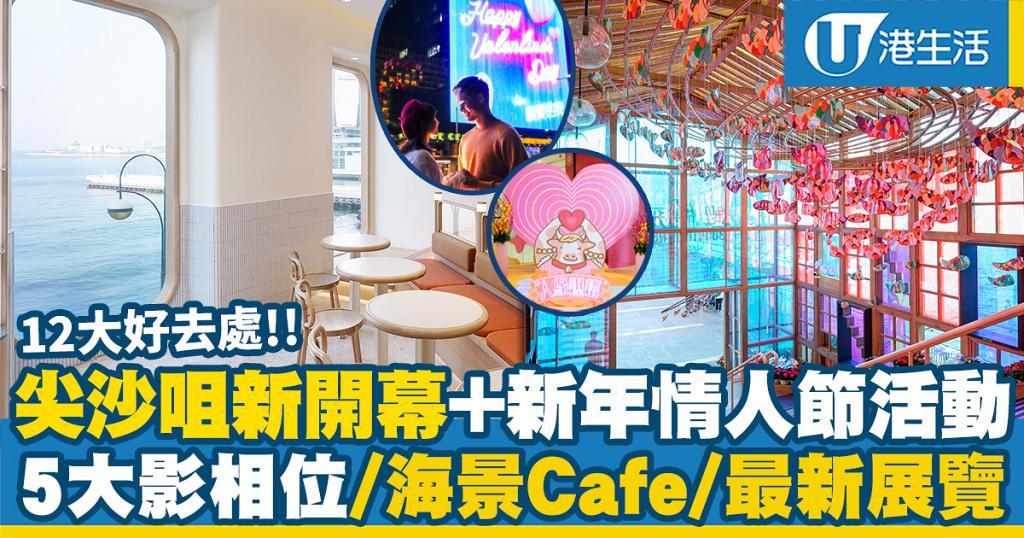 【新年好去處2021】12大尖沙咀2月新開幕+新春情人節活動!5大影相位/海景Cafe/全新展覽