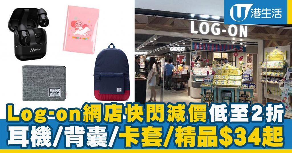 【網購優惠】Log-on網店快閃減價低至2折 耳機/背囊/卡套/精品$34起