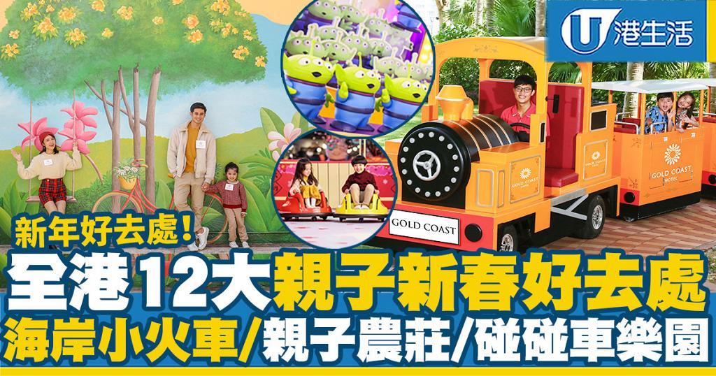 【新年好去處2021】全港12大親子新春玩樂好去處!海岸兒童小火車/碰碰車樂園/特色農莊