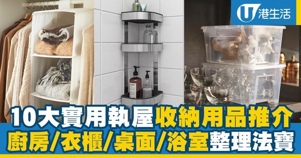 【新年2021】10大實用執屋收納用品推介 廚房/衣櫃/桌面/浴室整理法寶