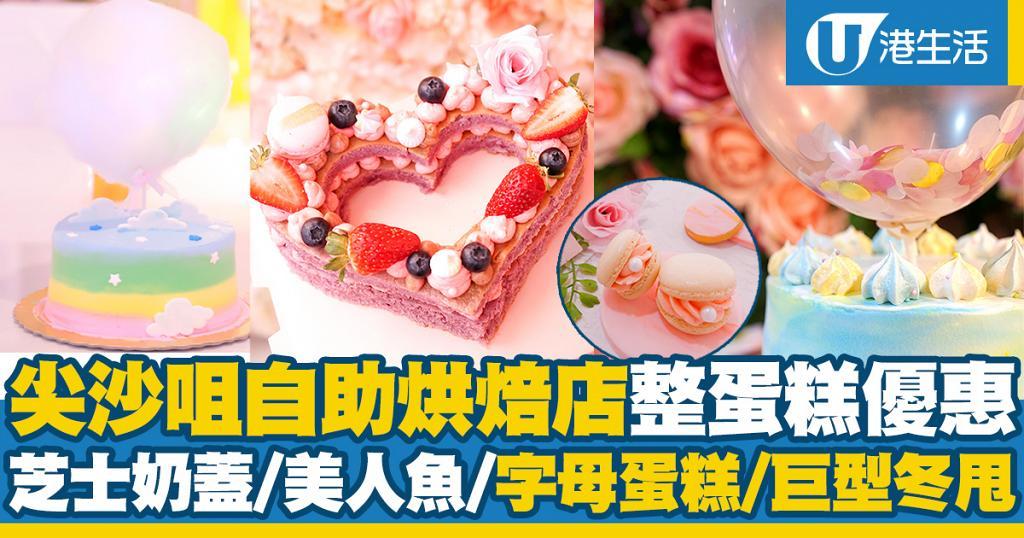 尖沙咀自助烘焙店BakeBe整蛋糕工作坊優惠!一站式自製芝士奶蓋蛋糕/美人魚/字母蛋糕/巨型冬甩