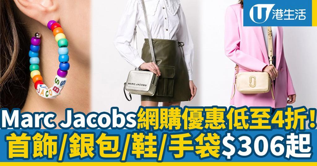 【網購優惠】Marc Jacobs網購優惠低至4折!首飾/銀包/鞋/手袋$306起