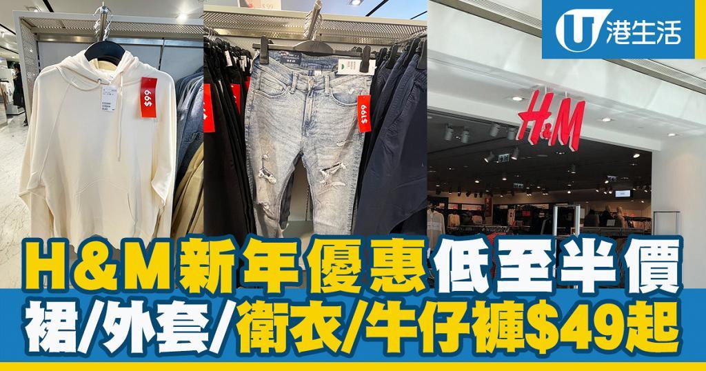 【減價優惠】H&M新年優惠低至半價 衛衣/牛仔褲/裙/外套$49起