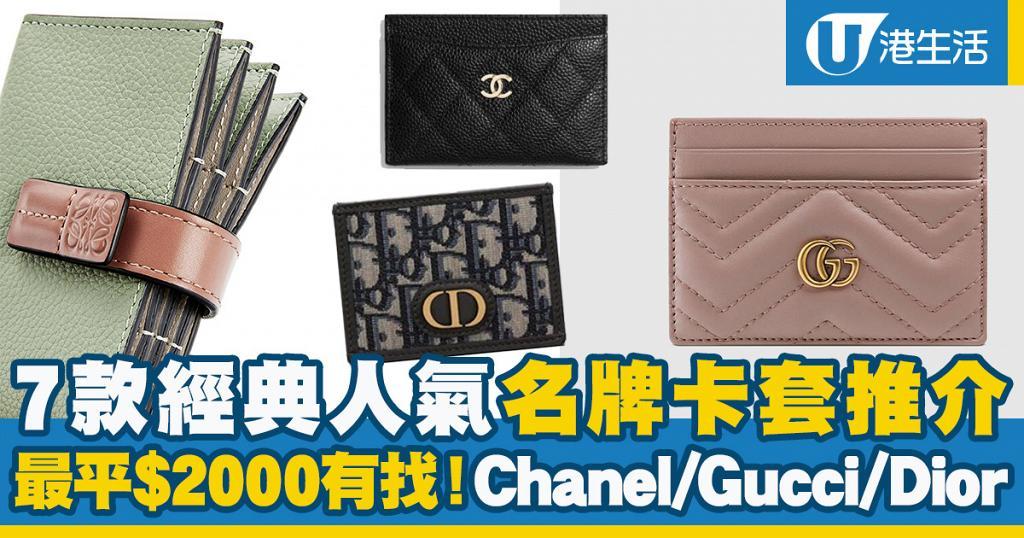 【名牌銀包】7款經典人氣名牌卡套推介 最平$2000有找!CHANEL/GUCCI/DIOR