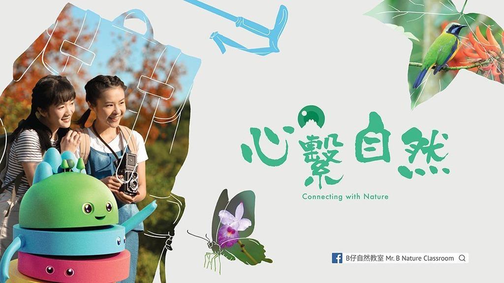一齊探索香港自然生態!「心繫自然」生態活動平台