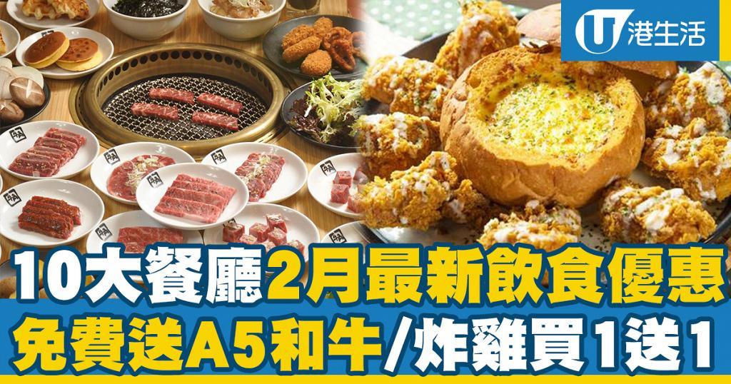 【2月優惠】10大餐廳2月最新飲食優惠 牛角/Pizza Hut/麥當勞/洪瑞珍/NeNe Chicken