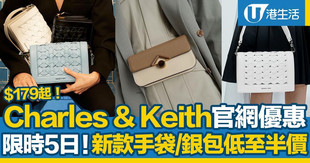 【網購優惠】Charles & Keith香港官網快閃優惠5折起!限時5日網購新款手袋/銀包最平$179起