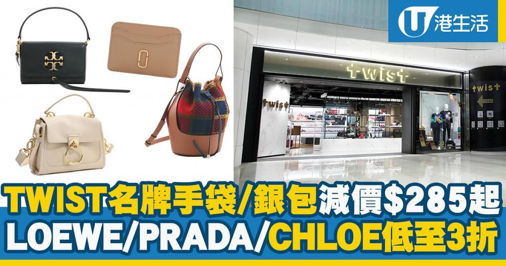 【減價優惠】TWIST名牌手袋/銀包減價$285起 LOEWE/PRADA/CHLOE/BURBERRY低至3折
