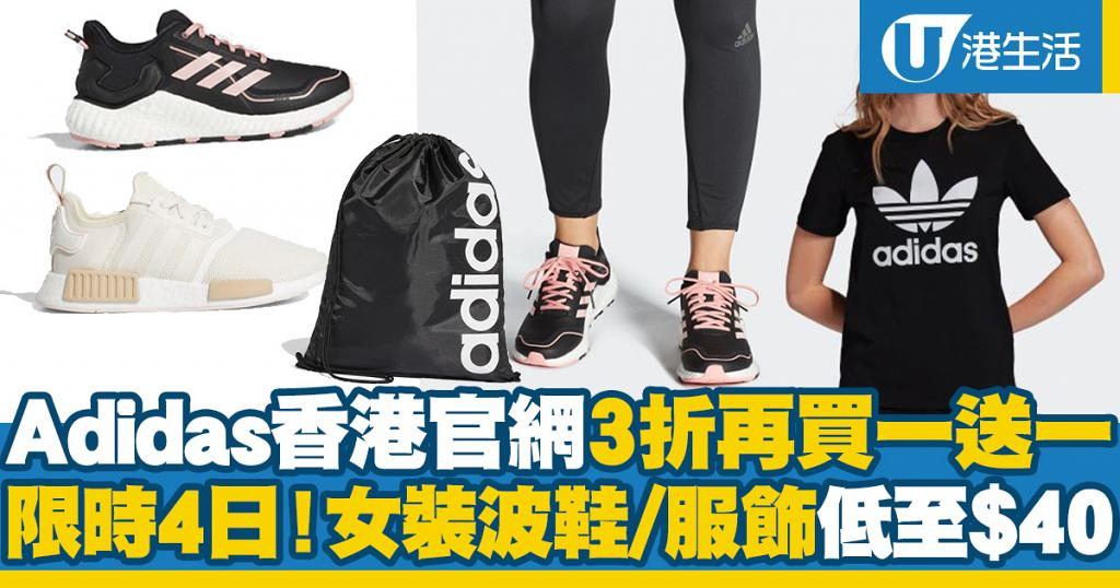 【網購優惠】Adidas香港官網低至3折再買一送一!限時4日優惠 女裝波鞋/運動服飾低至$240