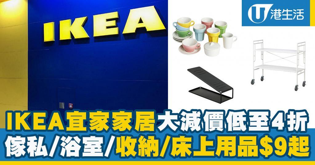 【減價優惠】IKEA宜家家居大減價低至4折 收納/浴室用品/傢私/床上用品$9起