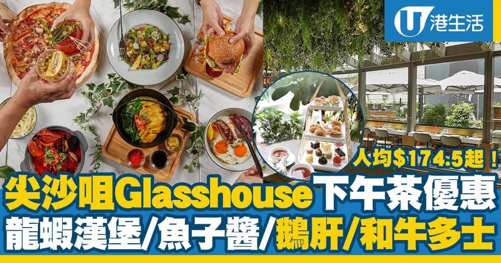 【K11 MUSEA優惠】尖沙咀Glasshouse玻璃屋2款主題下午茶優惠!龍蝦漢堡/魚子醬/鵝肝/和牛多士
