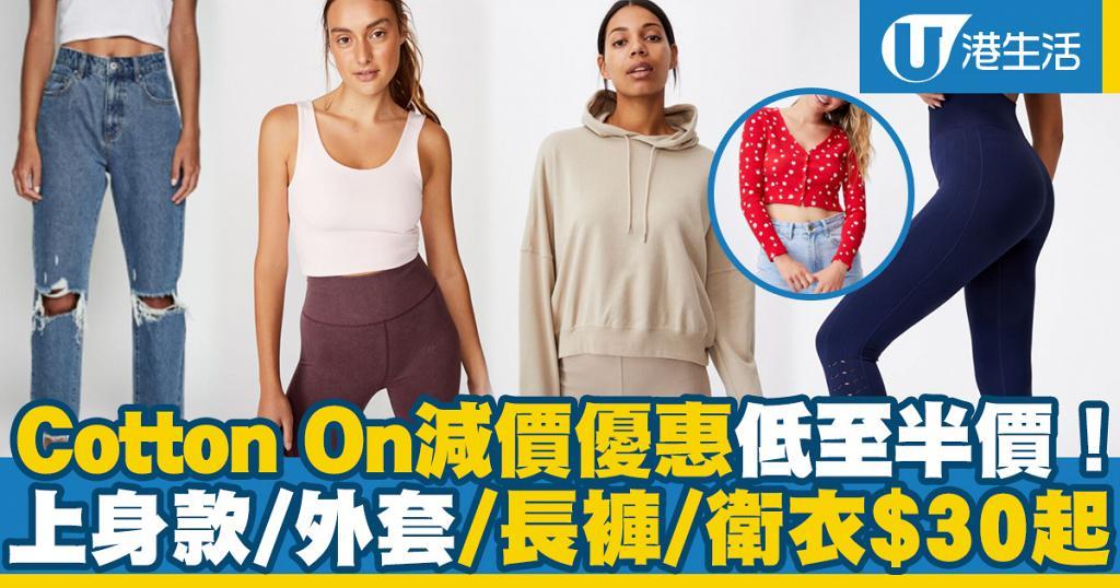【減價優惠】Cotton On減價優惠低至半價! 上身款/外套/長褲/衛衣$30起