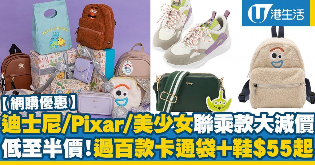 【網購優惠】台灣品牌Grace gift聯乘系列大減價!迪士尼/Pixar/美少女/哈利波特系列半價$55起