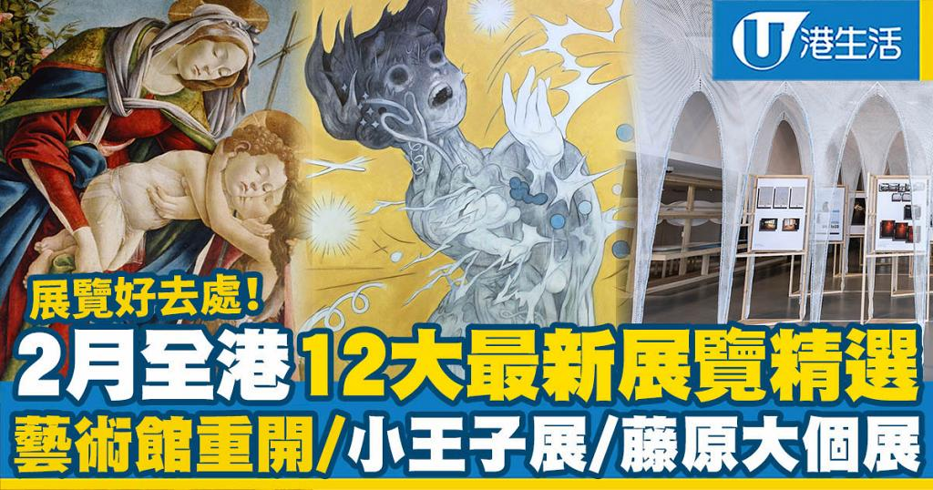 【2月展覽好去處】全港12大最新展覽推介!香港藝術館重開/藤原大個展/首爾藝術家首登港