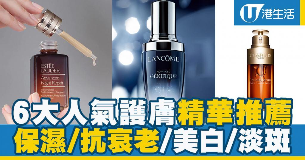 6大人氣護膚精華推薦 保濕/抗衰老/美白/淡斑
