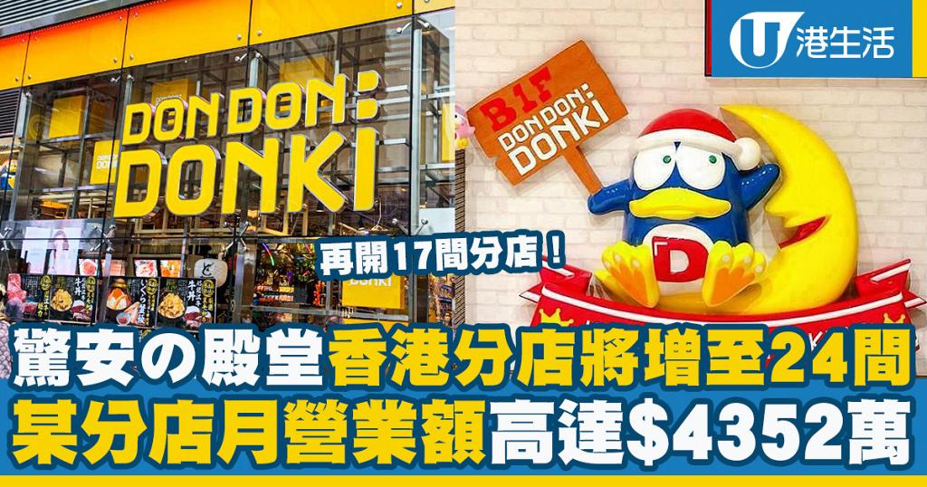 DON DON DONKI香港分店將增至24間 某分店月營業額高達$4352萬
