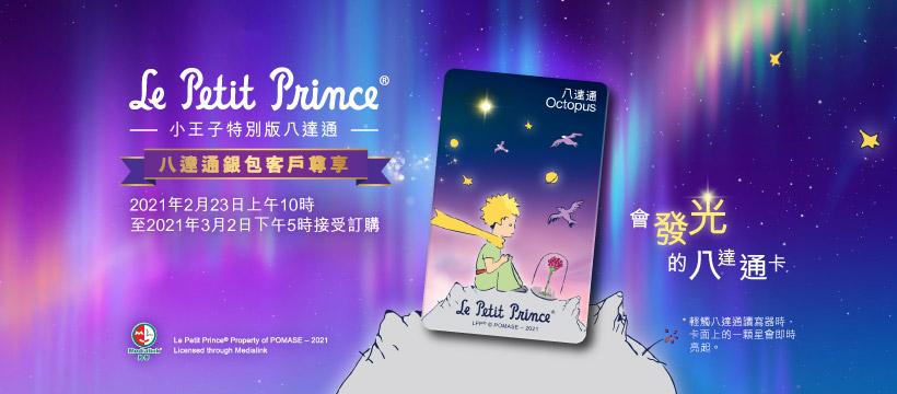 新款小王子八達通登場 拍卡會發光!2月23日開賣 (附訂購方法)