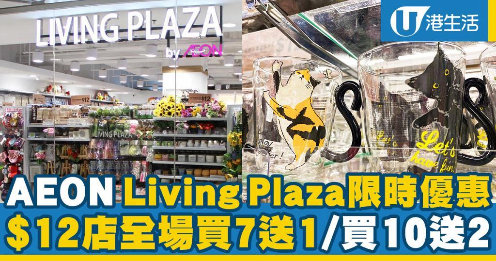 【減價優惠】AEON $12店Living Plaza限時減價 全場買7送1/買10送2