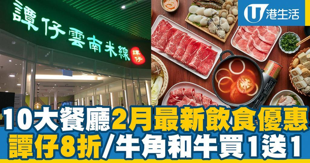 【2月優惠】10大餐廳2月最新飲食優惠 麥當勞/譚仔/牛角/KFC/譚仔三哥/牛一/牛摩