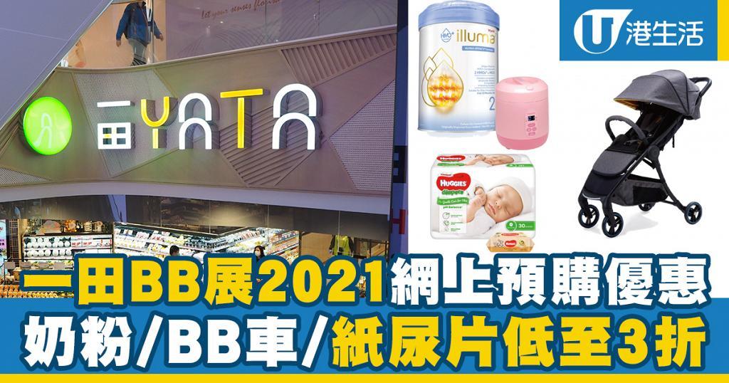 【網購優惠】一田BB展2021網上預購優惠 奶粉/BB車/紙尿片低至3折