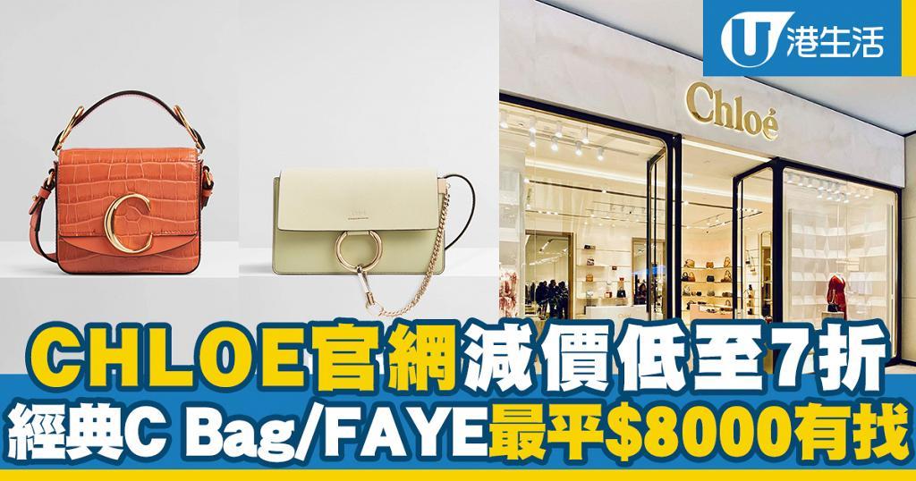【名牌手袋減價】CHLOÉ官網減價低至7折 經典C Bag/FAYE最平$8000有找