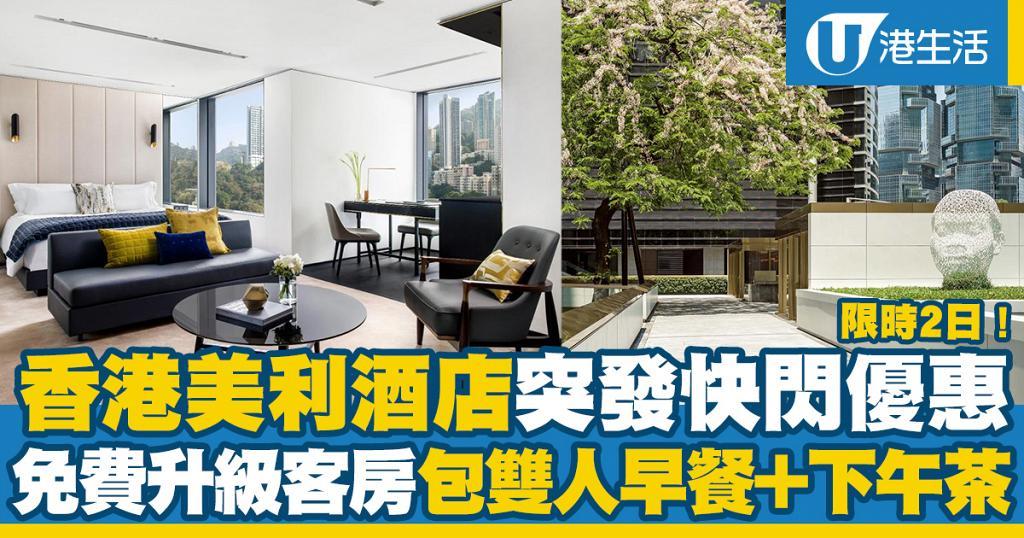 【酒店優惠2021】香港美利酒店突發快閃優惠!免費升級客房包雙人早餐+雙人下午茶人均$999.5