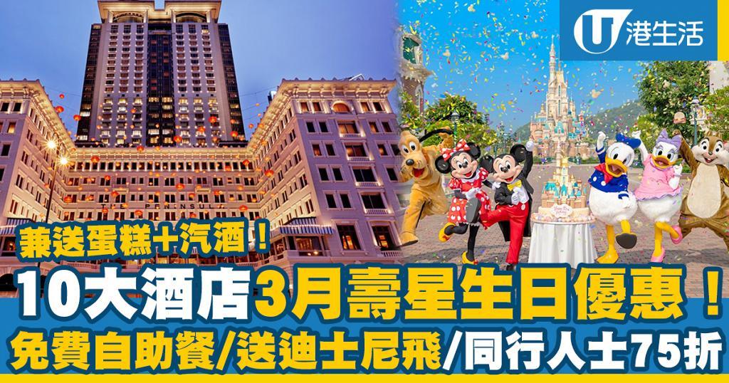 【生日優惠2021】3月壽星staycation10大酒店生日優惠 免費buffet/送迪士尼門票/蛋糕