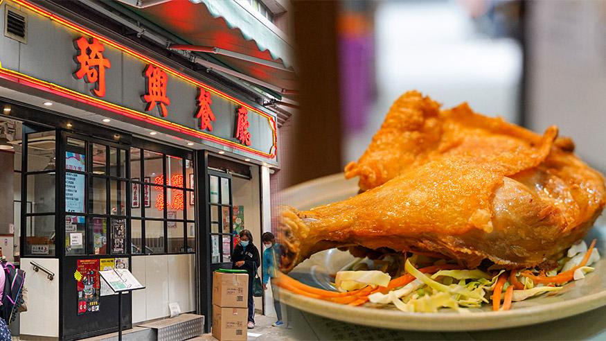 【深水埗美食】深水埗30年街坊茶餐廳 堅持派飯比街友!一磅巨型炸雞髀/瑤柱臘味煲仔飯/雞煲