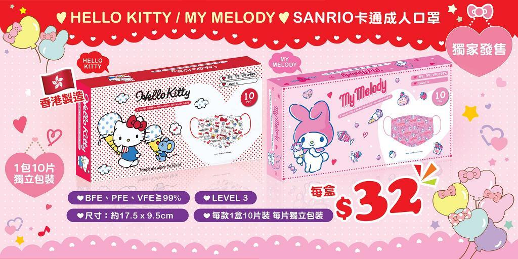 【香港口罩】日本城獨家成人Sanrio口罩開賣 $32/盒!Hello Kitty/Melody印花圖案