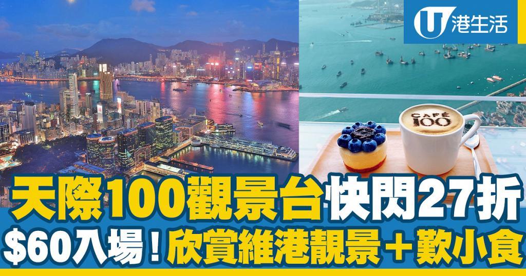 【天際100優惠】Sky100香港觀景台門票優惠27折!$60入場欣賞360度維港夜景+餐飲券歎輕食