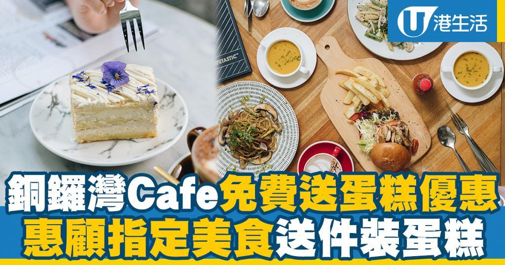 銅鑼灣LIFETASTIC免費送蛋糕優惠 惠顧指定美食送件裝蛋糕