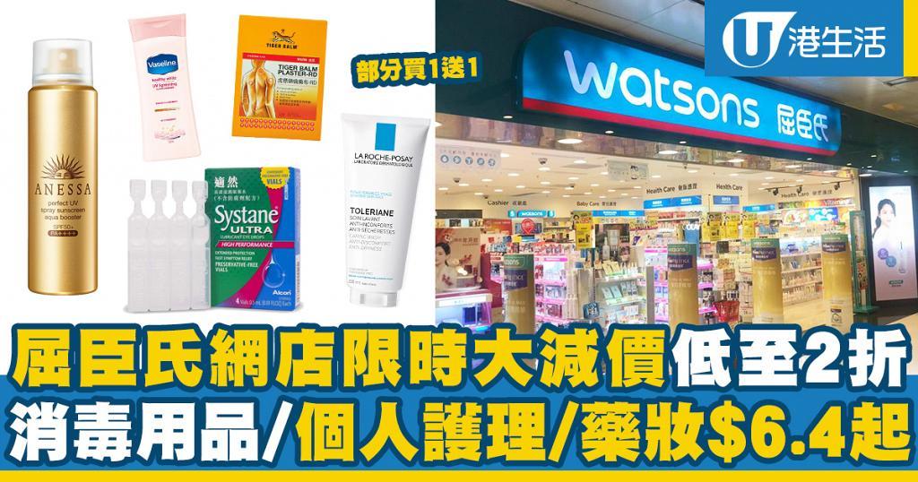【網購優惠】屈臣氏網店限時7日大減價低至2折 消毒用品/個人護理/藥妝$6.4起