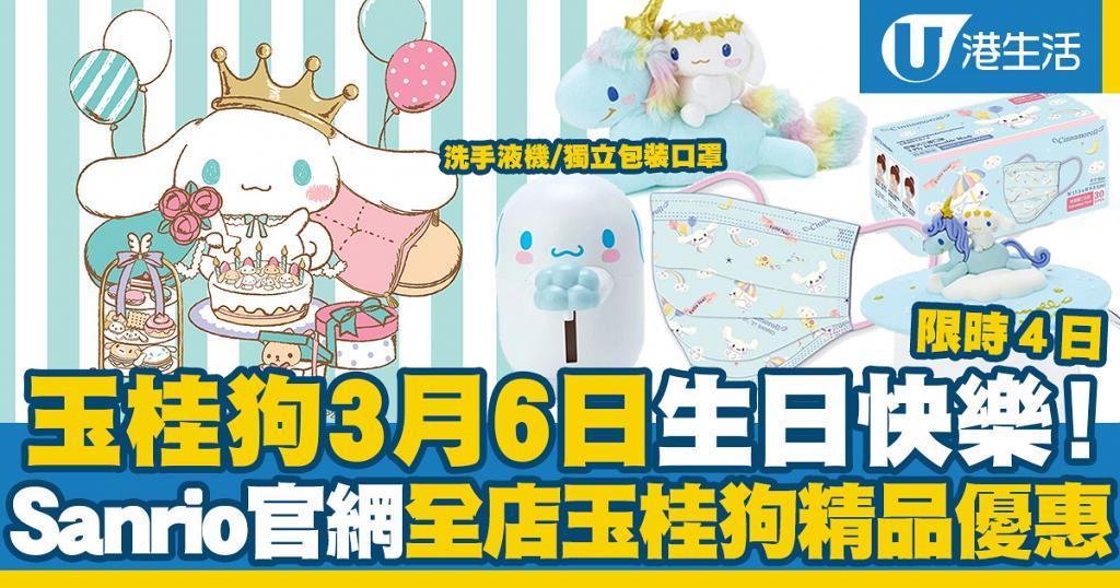 【網購優惠】玉桂狗Cinnamoroll生日快樂!Sanrio香港官網2大限時生日優惠 送限量布袋/優惠碼