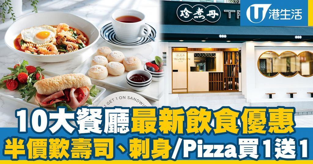 【3月優惠】10大餐廳最新飲食優惠 Pizza BOX/Pizza Express/珍煮丹/譚仔/木衛二鑄茶所